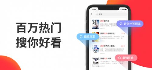 番薯小说app下载-番薯小说手机版下载