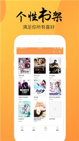 嘿嘿小说app下载-嘿嘿小说最新版下载