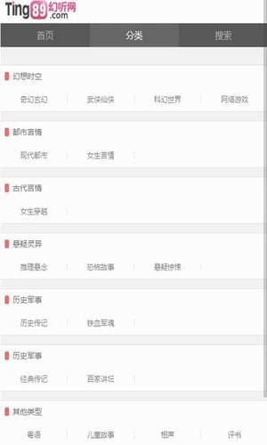 幻听网有声小说app下载-幻听网手机版下载