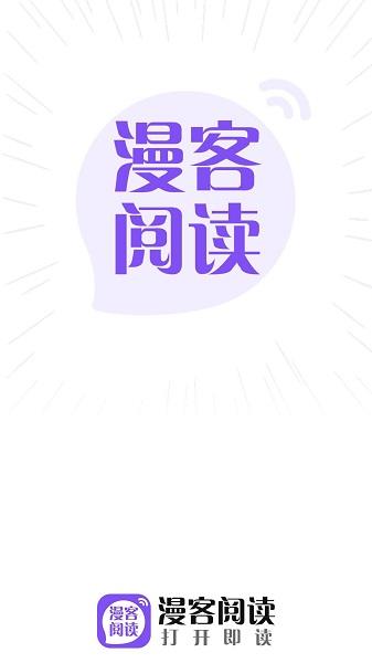 漫客阅读器app下载-漫客阅读器最新版本下载