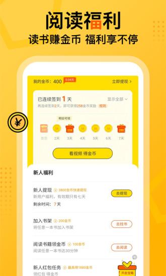 七读小说app下载-七读小说手机版下载