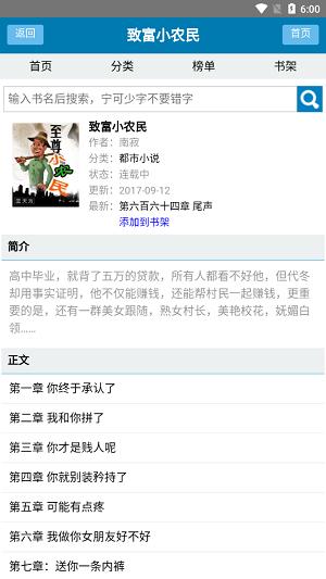 甜甜文学app下载-甜甜文学最新版下载
