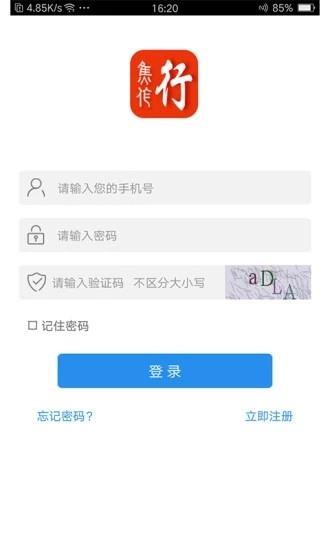 焦作行手机公交下载-焦作行app最新版下载