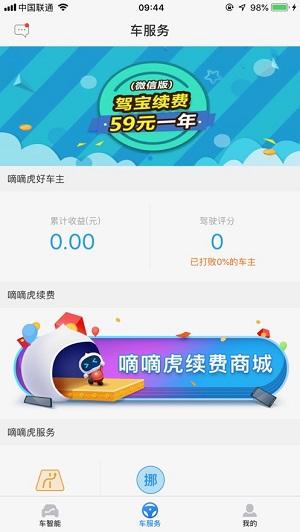 嘀嘀虎行车记录仪软件下载-嘀嘀虎app下载