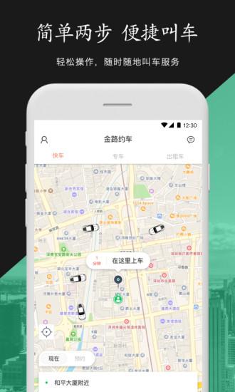 金路约车app下载-金路约车手机版下载