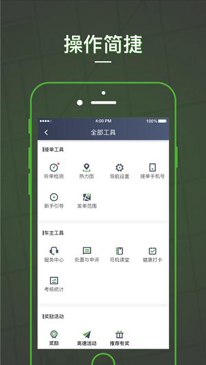 蔷薇出行司机端app下载-蔷薇出行司机端手机版下载