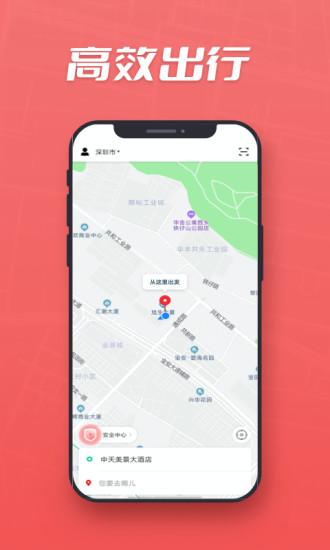 集团乘客app下载-万顺叫车集团乘客下载