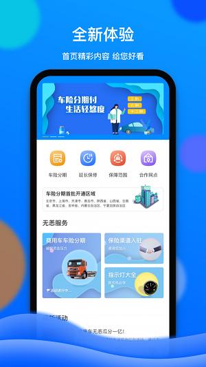 车车佳app下载-车车佳手机版下载