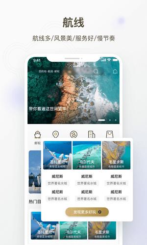 熊猫邮轮app下载-熊猫邮轮手机版下载