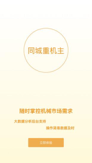 同城重机主app下载-同城重机主手机版下载