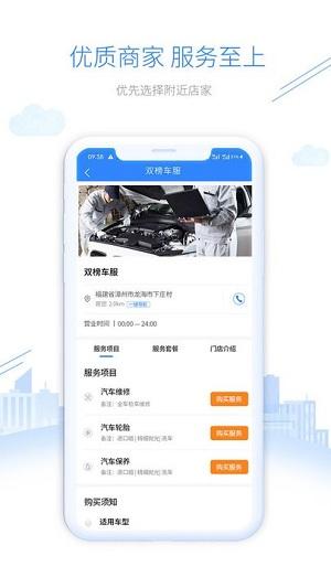 双榜车服app下载-双榜车服手机版下载