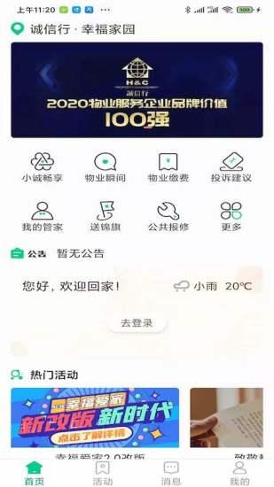 幸福爱家app下载-幸福爱家手机版下载