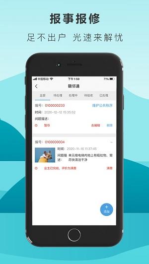 赣邻通app下载-赣邻通最新版下载