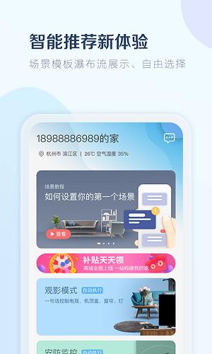 小尼管家app下载-小尼管家软件下载