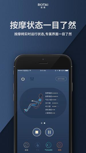 荣泰智能app下载-荣泰智能最新版下载