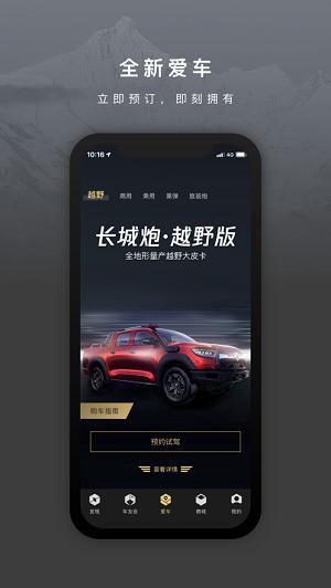 长城炮app下载-长城炮安卓版下载