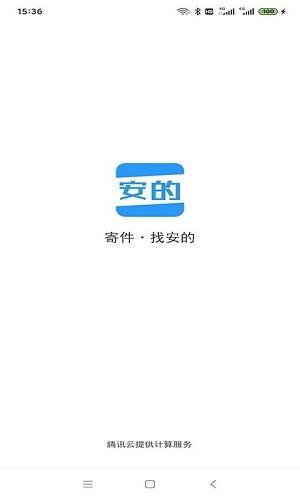 安的app下载-安的最新版下载