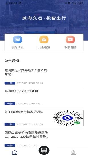 威海交运公交app下载-威海交运公交手机版下载