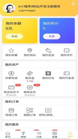 陇南电商app下载-陇南电商平台下载