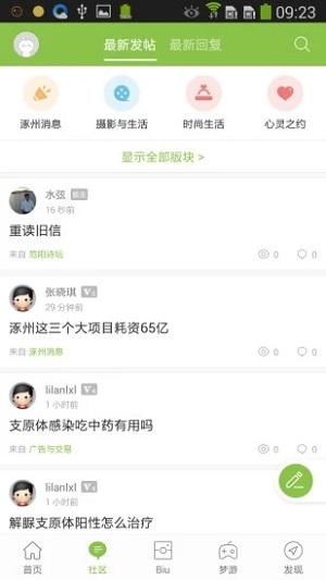 我爱涿州app下载-我爱涿州手机版下载
