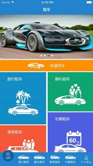 来来租车app下载-来来租车手机版下载