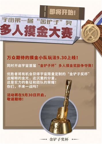 《一梦江湖》多人摸金玩法上线,复仇还是报恩?