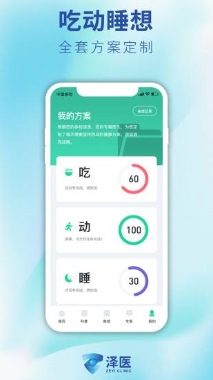 泽医app下载-泽医手机版下载