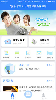 张家港社保卡app下载-张家港社保卡手机版下载