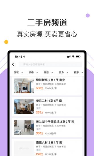 美凯龙爱家房产app下载-美凯龙爱家软件下载