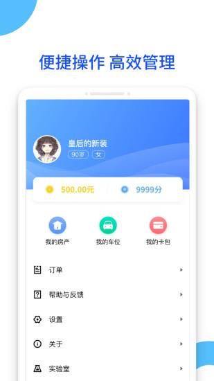 平安社区app下载-平安社区智能停车系统下载
