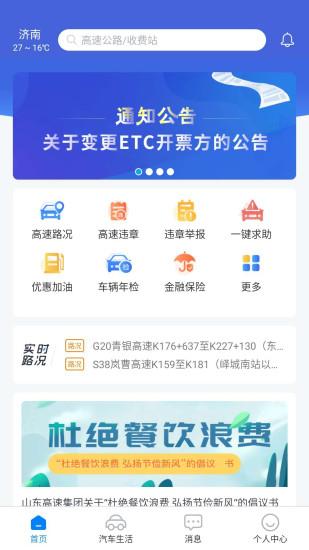乐山交通服务app下载-乐山交通服务最新版下载