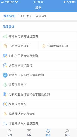 甘肃国税电子税务局app下载-甘肃国税电子税务局网上申报系统下载