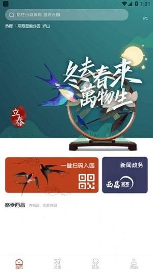 爱西昌app下载-爱西昌手机版下载