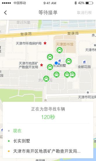 higo出租app下载-higo出租手机版下载