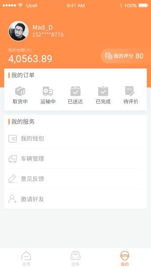 振飞司机端app下载-振飞司机端手机版下载
