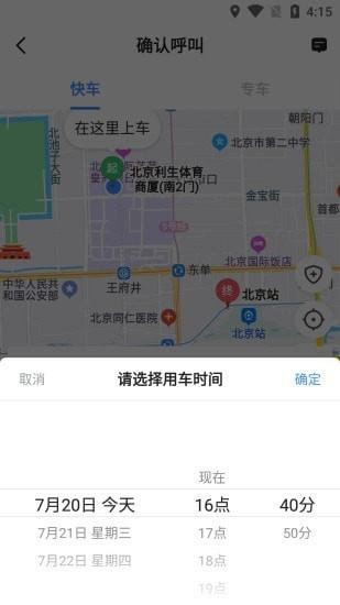 j刻出行app下载-j刻出行手机版下载