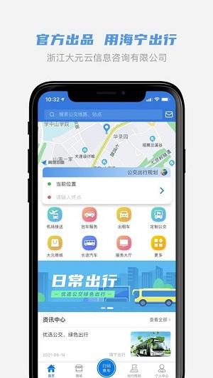 海宁出行app下载-海宁出行手机版下载