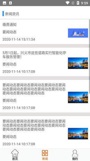 兴义智慧停车app下载-兴义智慧停车手机版下载