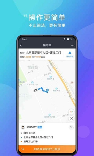 峡市约车app下载-峡市约车最新版下载