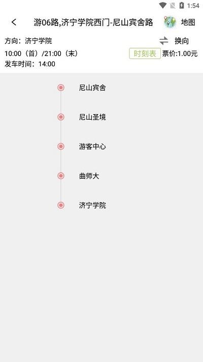 曲阜公交app下载-曲阜公交最新版下载