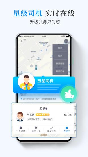 快运滴货主app下载-快运滴货主手机版下载