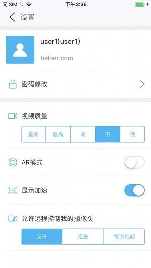 helpermax app下载-helpermax安卓版下载