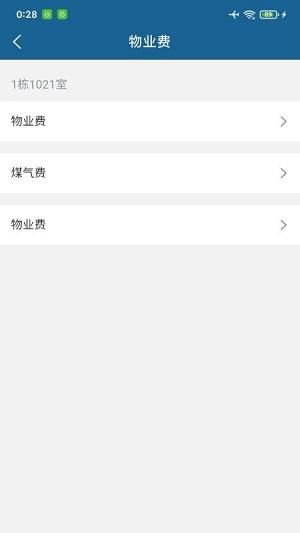 房将智慧云管家app下载-房将智慧云管家手机版下载