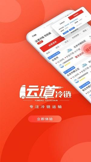 运道司机版app下载-运道司机版最新版下载