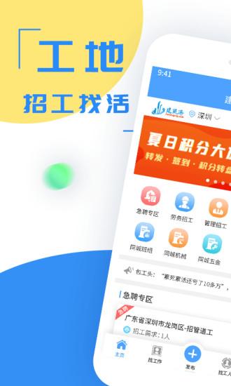 深圳建筑港app下载-深圳建筑港最新版下载