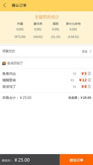 团餐宝app安卓版下载-团餐宝最新版下载