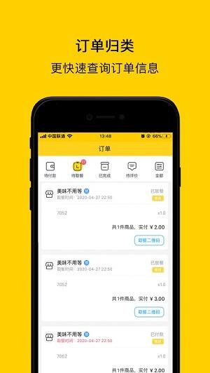 满客宝就餐app下载-满客宝就餐终端下载