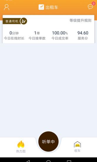 飞鸿出行司机app下载-飞鸿出行司机手机版下载