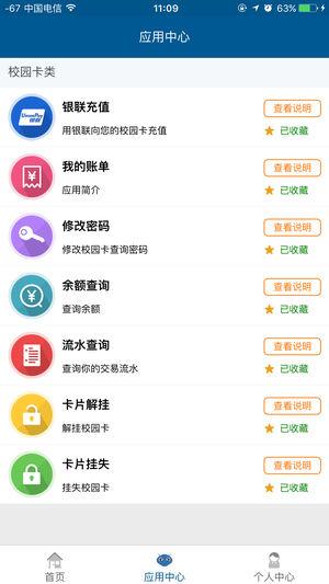 师大通app下载-师大通最新版下载