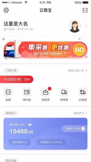 易田云店商户端app下载-易田云店商户端手机版下载